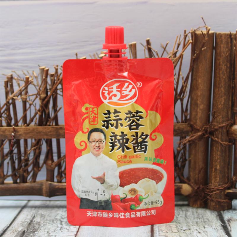 10袋包邮 天津特产 适乡蒜蓉辣酱95g 烧烤酱料 蒜蓉酱 辣椒酱拌饭