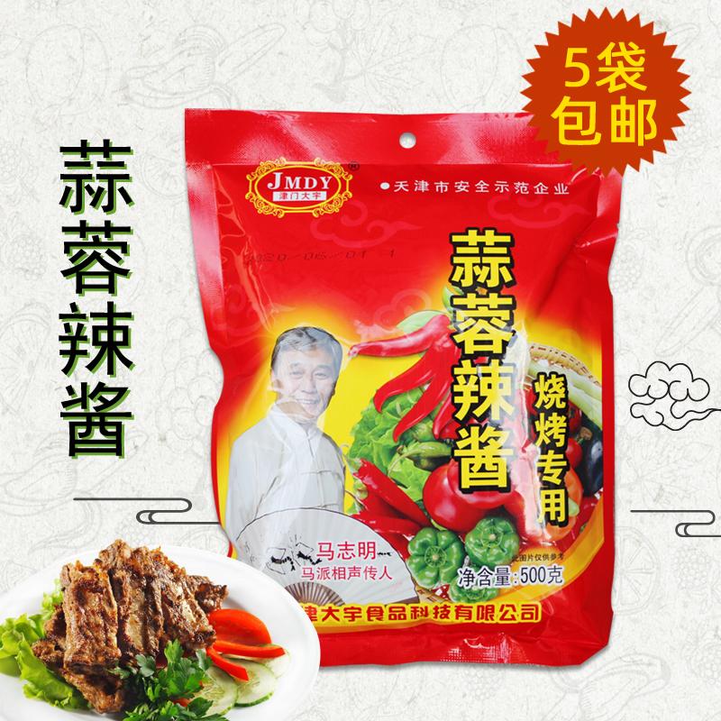 天津大宇蒜蓉辣酱 烧烤辣酱烤冷面酱 500克*5袋包邮 餐饮火锅蘸料