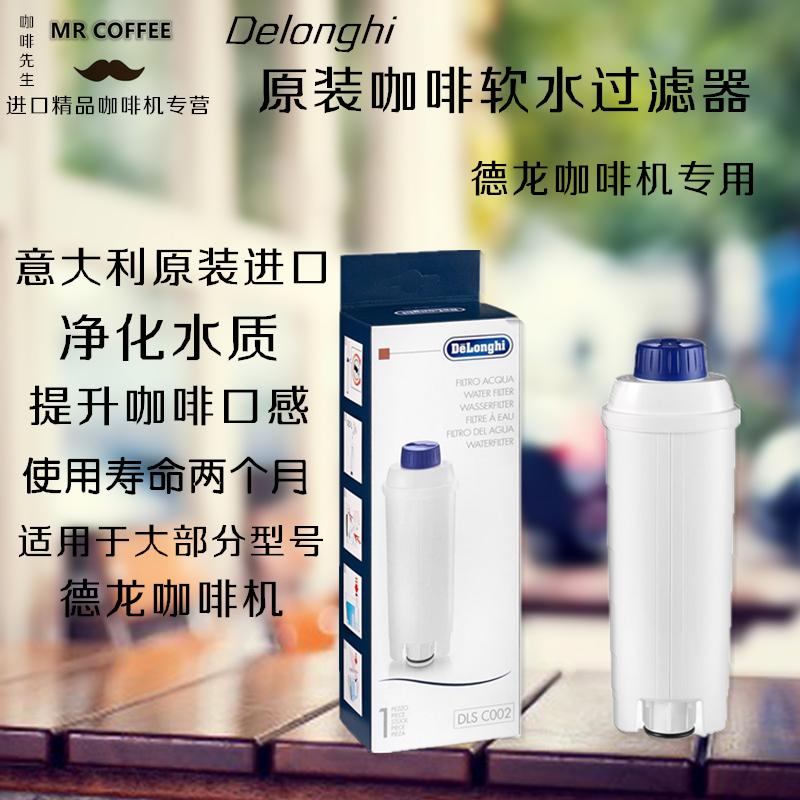 【現貨】德龍Delonghi全自動咖啡機軟水過濾器ESAMECAM濾芯水軟化