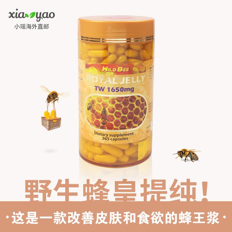 蜂王浆胶囊蜂皇浆野生天然澳洲代购保健品中老年人365粒正品进口