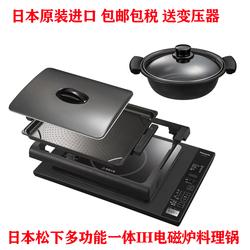 日本松下多功能一体料理锅电磁炉IH家用原装进口烧烤火锅KZHP2100