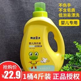 青蛙王子婴儿洗衣液2L草本亲肤新生宝宝无磷易漂洗衣物尿布清洗液