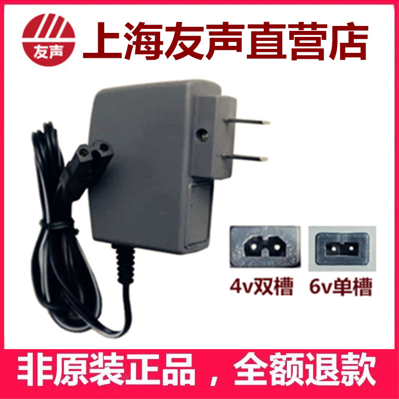 上海友声电子称秤双槽台秤充电器