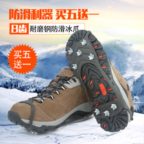 Ice Claw anti-skid shoe sleeve outdoor mountaineering equipment ice grab ultra light easy 8-tooth soles nail chain claws on snow ice