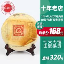 茶宝轩茶叶中粮2019年云南中茶大红印经典版普洱生茶七子饼357g