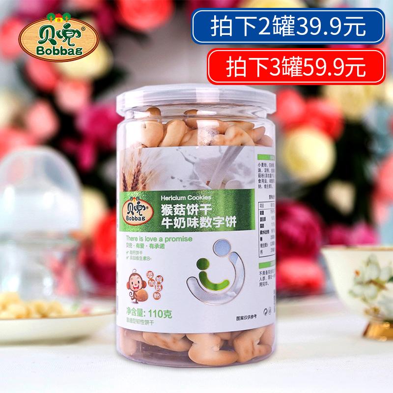 �兜 猴菇�干�和�零食牛奶味�底诛�干罐�b【送�胗������o食】