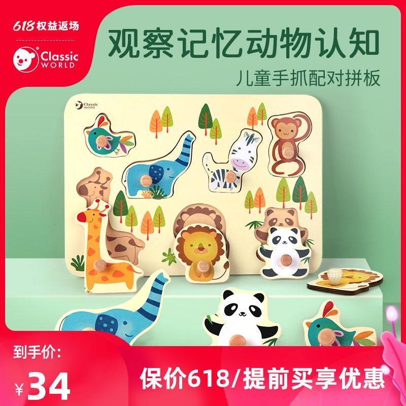 可来赛儿童手抓板拼图益智木质拼板宝宝认知1到3岁男女孩玩具礼物