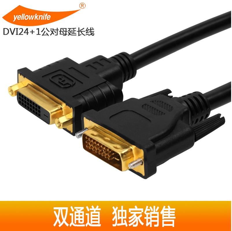 黄刀 DVI延长线 DVI-D24+1公对母连接线 电脑显示器双通道延长线