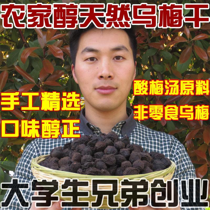 大学生创业 农家乌梅干 天然无添加乌梅 酸梅汤原料500g泡茶泡酒