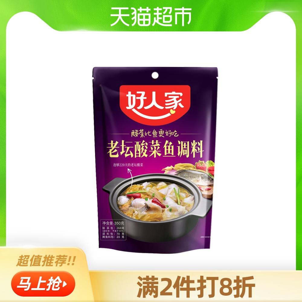 好人家老坛酸菜鱼调料包350g酸汤肥牛 微辣底料一料多用家用批发