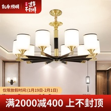 Copper Living Room Chandelier New Chinese-style Atmospheric Household Study Chandelier Villa Luxury Simple Restaurant Chandelier 3411
