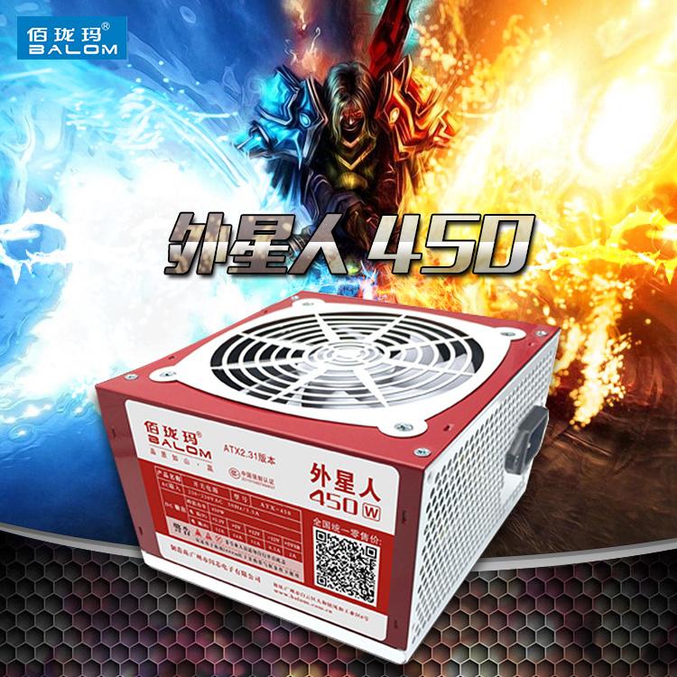 佰珑玛外星人450W PC台式电源稳定高效8CM风扇标准静音电源全新