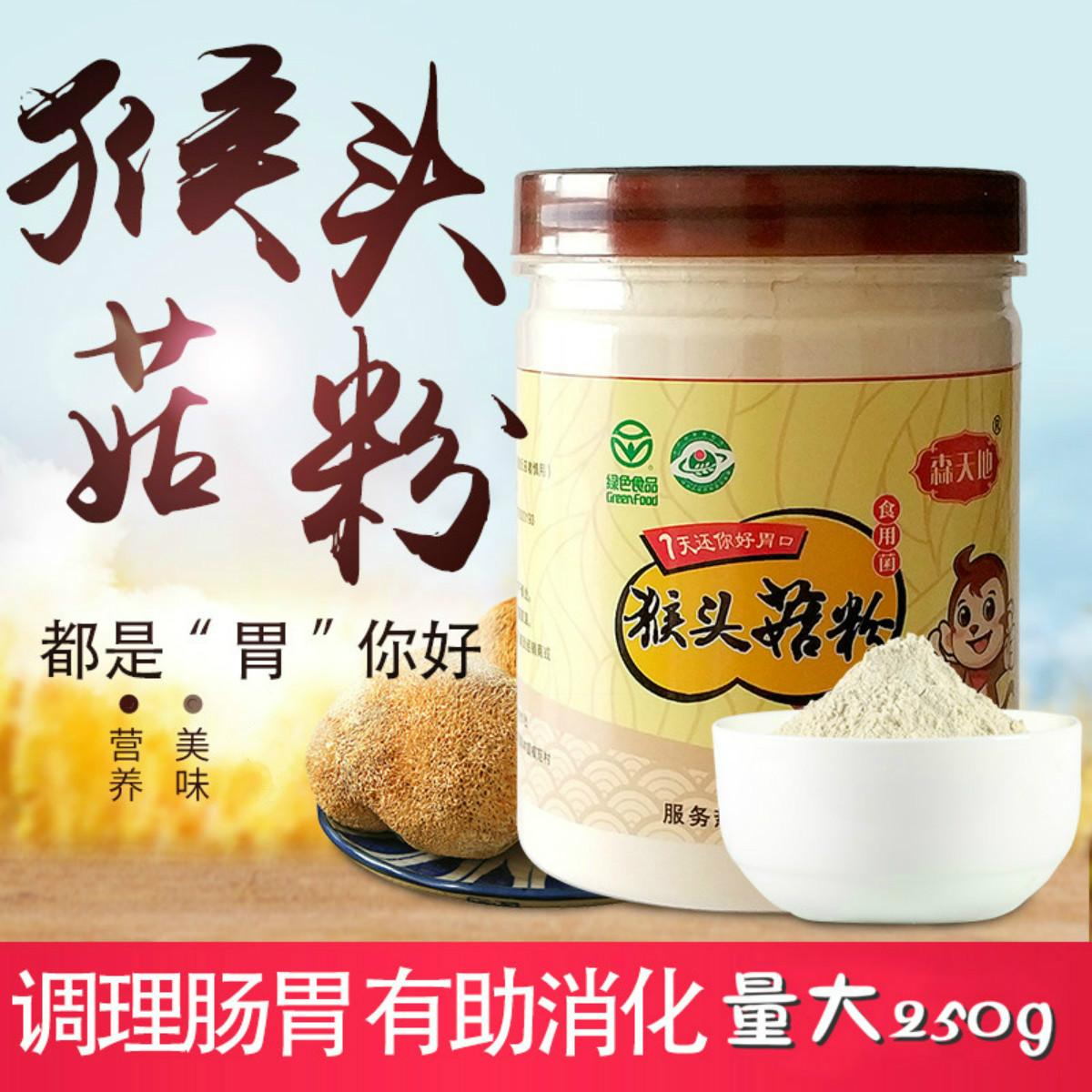 猴菇粉农家自产猴头菇干货东北仿野生粉250g早餐猴头菇粉