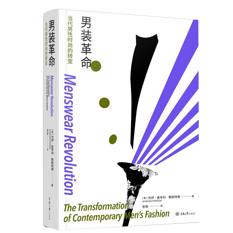 男装革命:当代男性时尚的转变 重庆大学出版社 时尚文化丛书 [英] 杰伊?麦考利?鲍斯特德著 男性时尚发展的转变趋势