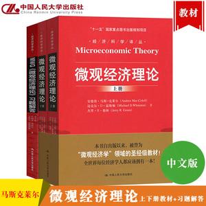 微观经济理论 马斯克莱尔 教材+习题解答 中文版 中国人民大学出版社 Microeconomic Theory/Mas-Colell MWG微观经济学教材 研究生
