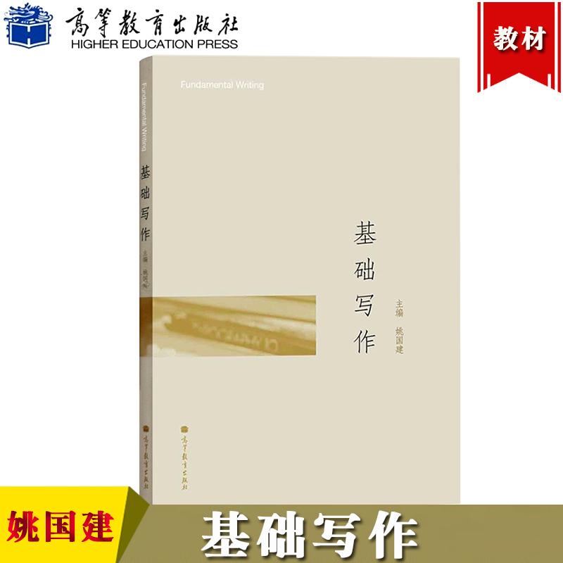 基础写作 姚国建 高等教育出版社 写作基本能力文体写作训练 高校