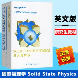 英文版 David Solid 世界图书出版 Physics 慕尔明 精 Ashcroft State 固态物理学 阿什克罗夫特 Mermin固体物理学教材凝聚态物理