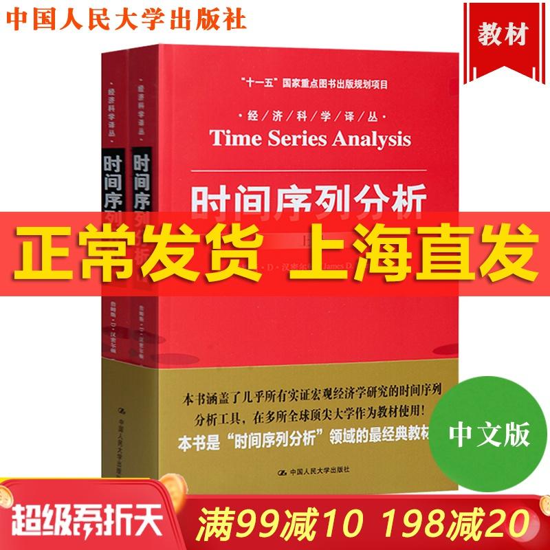 汉密尔顿 时间序列分析 上下册 中文版 中国人民大学出版社 Time Series Analysis/Hamilton大学研究生教材动态系统计量经济分析书