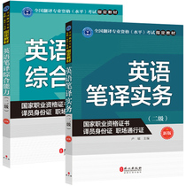 New 2018-2019 National Translation Professional Qualification level examination Catti textbook level two English translation practice + translation Comprehensive ability Foreign language publishing house English translation Qualification examination 2 level translation textbook book
