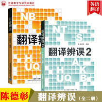 Foreign Research Society translation error-Chen Deqi two volumes the common error translation and misinterpretation analysis of English translation standard method for translation and interpretation of translation qualification in Chinese and other languages master MTI Catti Reference