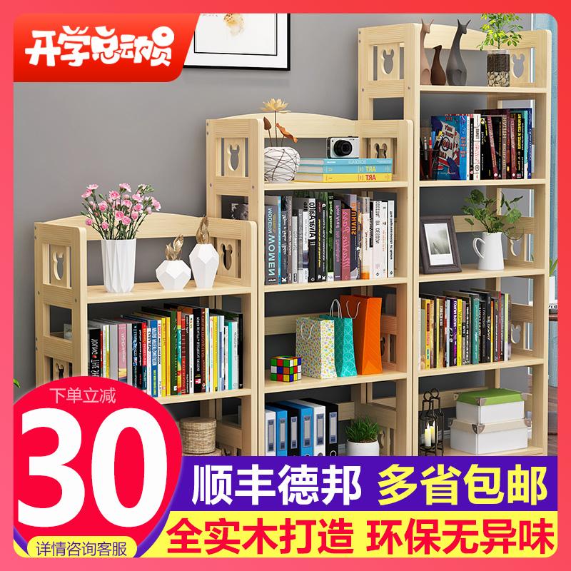 实木儿童书架置物架落地客厅小书柜简约家用学生桌面书架柜子组合