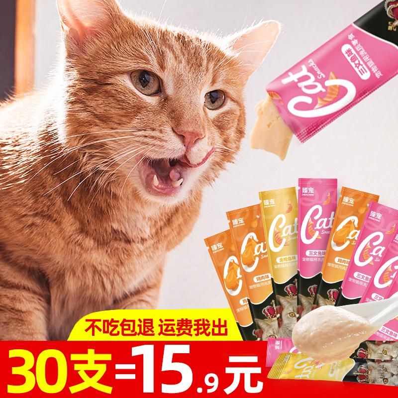 30支猫条特价幼猫咪零食营养猫罐头