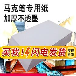 绘图纸A3A4绘画纸儿童空白画画纸A0A1A2大白纸马克笔专用纸学生用
