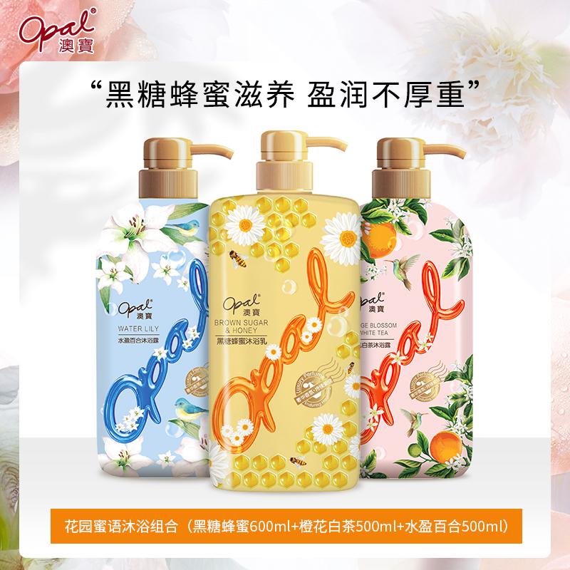 澳宝沐浴露3瓶装花园蜜语男女士滋润保湿补水香氛持久留香家庭装