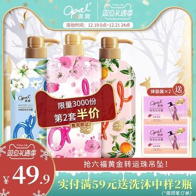 澳寶沐浴露家庭套裝花園蜜語3支裝男女士滋潤保濕補水香氛沐浴乳