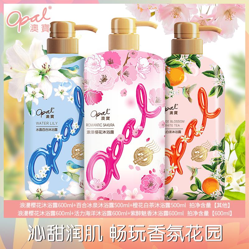 澳宝沐浴露家庭套装花园蜜语3瓶装男女士滋润保湿补水香氛沐浴乳