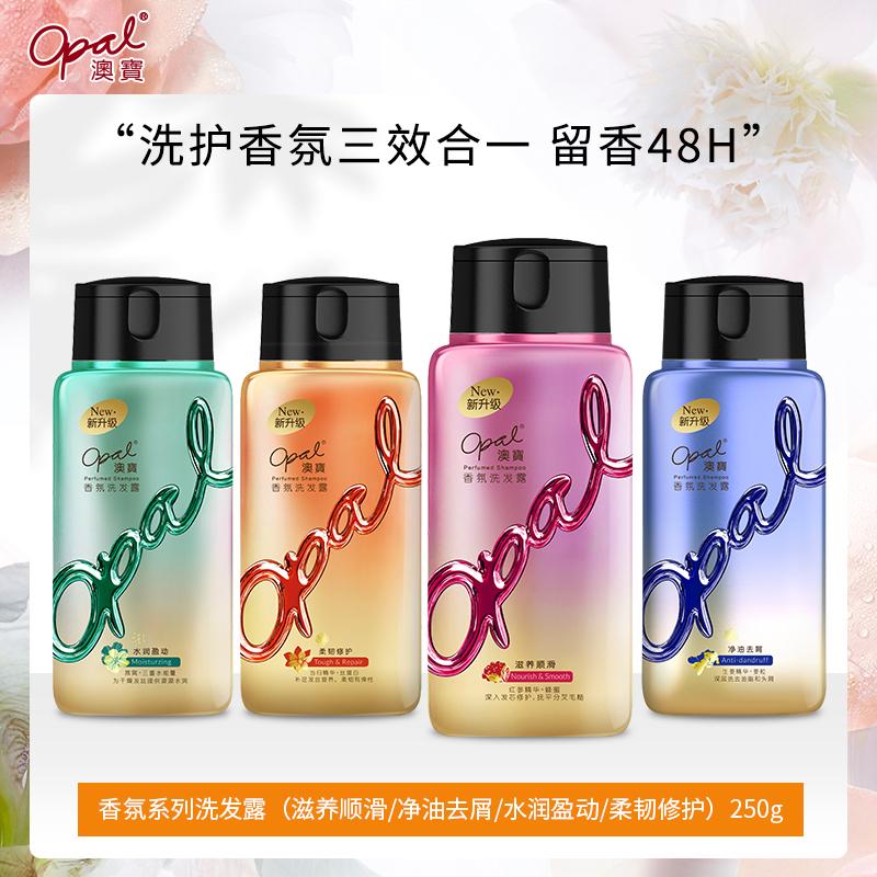 澳宝洗发水官网香氛持久留香男女士改善毛躁柔顺去屑控油洗发露