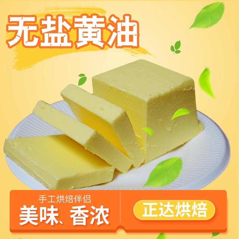 清真无盐黄油烘焙原料食用起酥油500g面包奶油 爆米花家用包邮