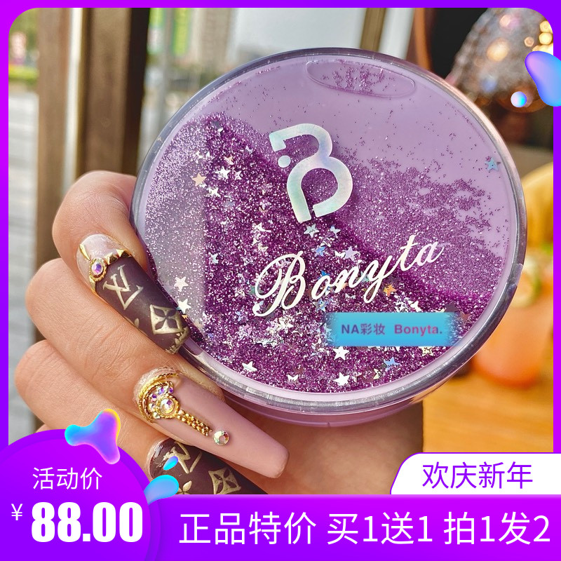 Bonyta泊霓 滤镜气垫 BB霜 粉底液 送同款替换装30G 网红推荐