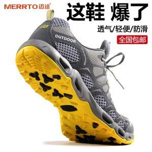 迈途轻便透气登山鞋户外鞋履男女溯溪防滑耐磨网面越野运动徒步鞋