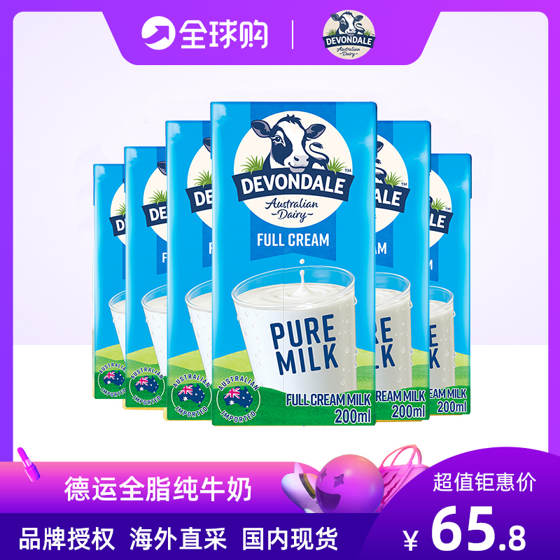 Full fat milk imported from Australia, whole family, teenagers and students nutritious breakfast Milk 200ml * 12 boxes