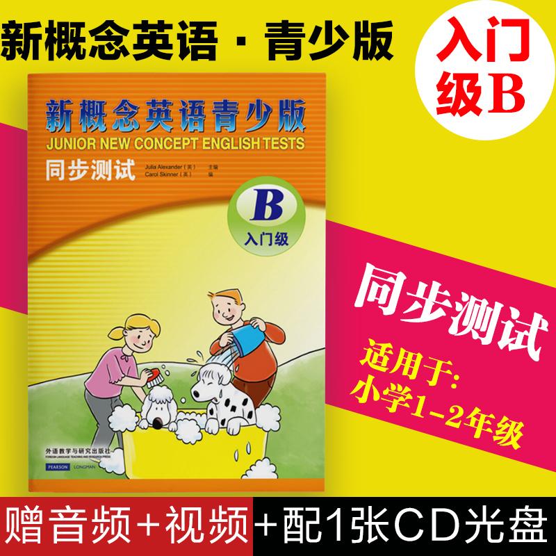 正版现货 新概念英语青少版 同步测试B 入门级 附CD光盘 新概念英语入门级B 外语教学与研究出版社 9787513569545 少儿英语青少年