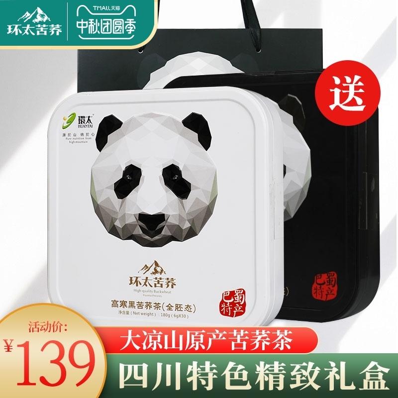 环太四川凉山黑苦荞茶熊猫茶叶2021新茶叶伴手礼盒礼品送老师长辈