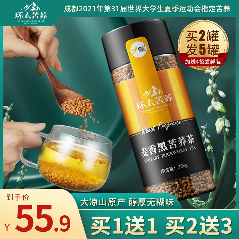 环太旗舰店黑苦荞茶四川大凉山特产级麦香型原味正品大麦荞麦茶粒