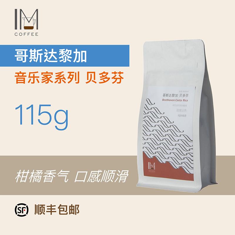 哥斯达黎加音乐家贝多芬酵素水洗咖啡豆 低酸 可现磨黑咖啡粉115g