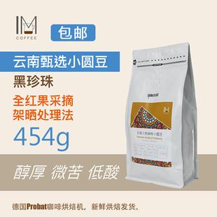 新产季 印象庄园 粉 云南小粒咖啡豆 新鲜烘焙454g 甄选5%小圆豆