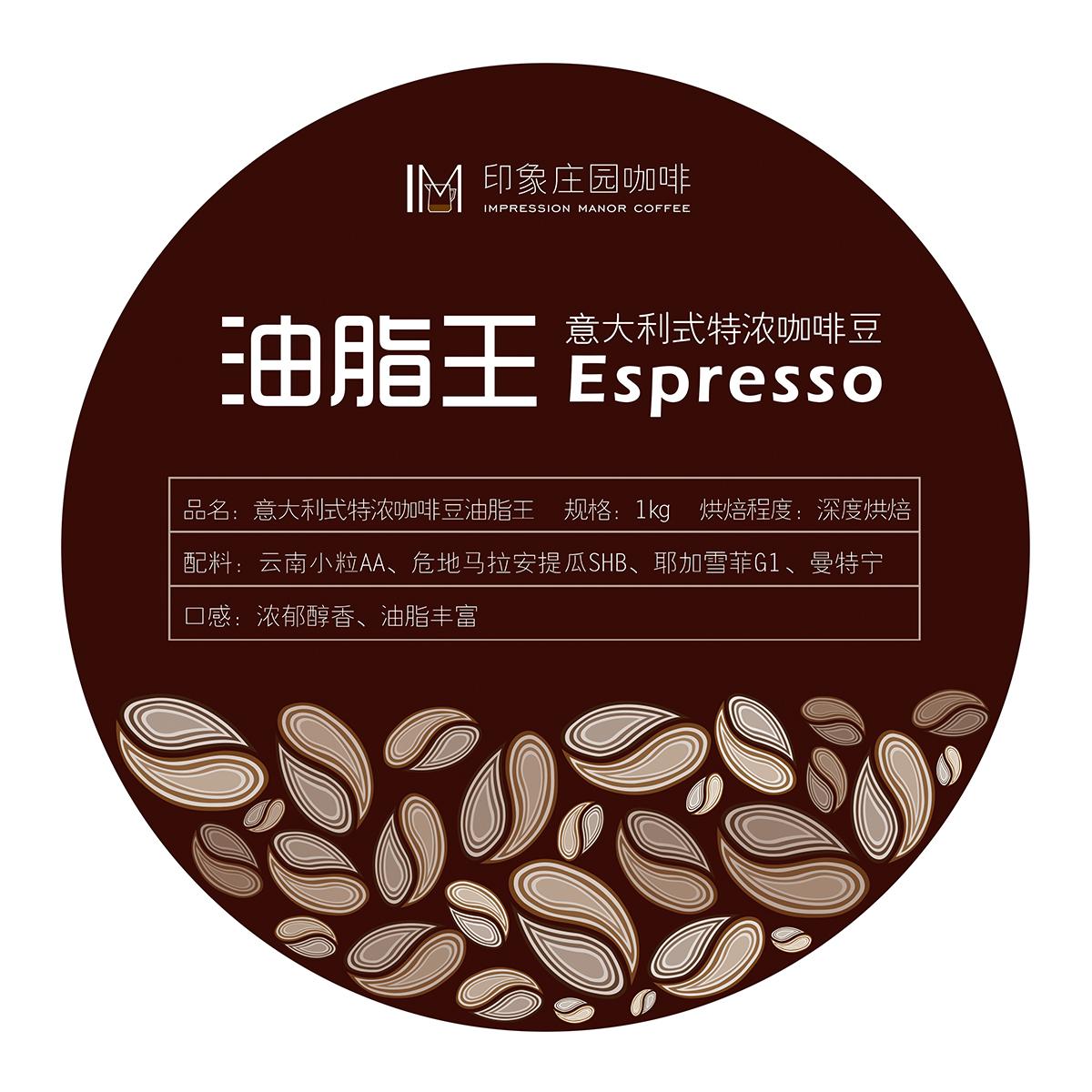 Espresso bean oil King Deep baking mellow flavor oil rich ground black coffee powder 1kg