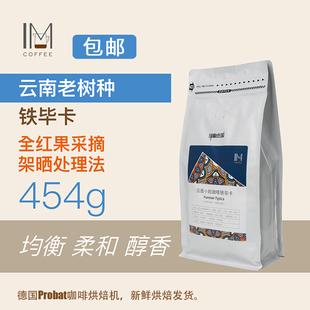 咖啡豆 老树种铁毕卡 均衡低酸柔和 454g 云南小粒 咖啡粉 新产季