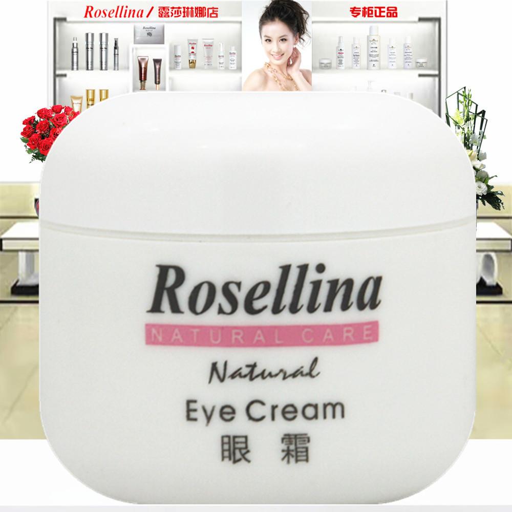 Rosalina eye cream lightens eye bags, fine lines, dark circles, moisturizing and anti wrinkle eye care package