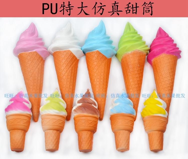 仿真冰淇淋麦当劳甜筒食物模型冰激凌雪糕儿童超市过家家道具玩具