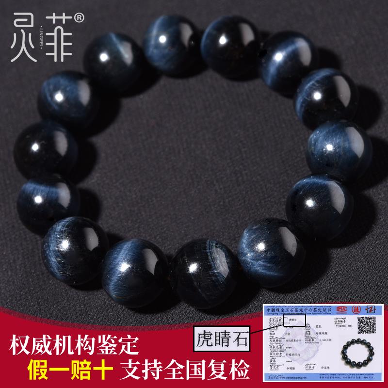 灵菲收藏级蓝虎眼石8-16mm蓝色手链