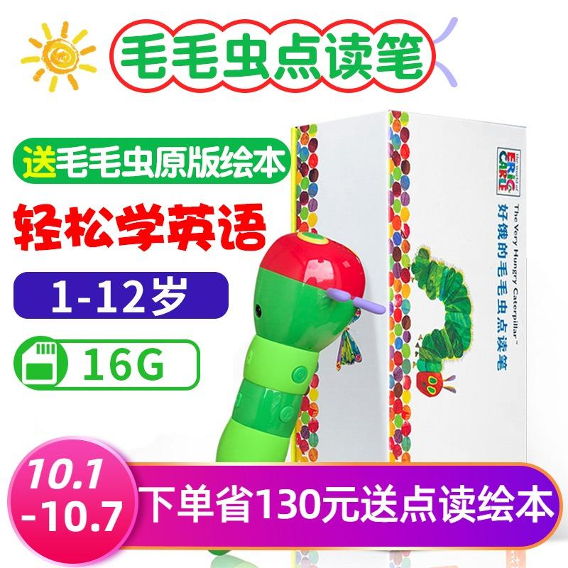好饿的毛毛虫点读笔官网 the very hungry caterpillar小券后458.00元