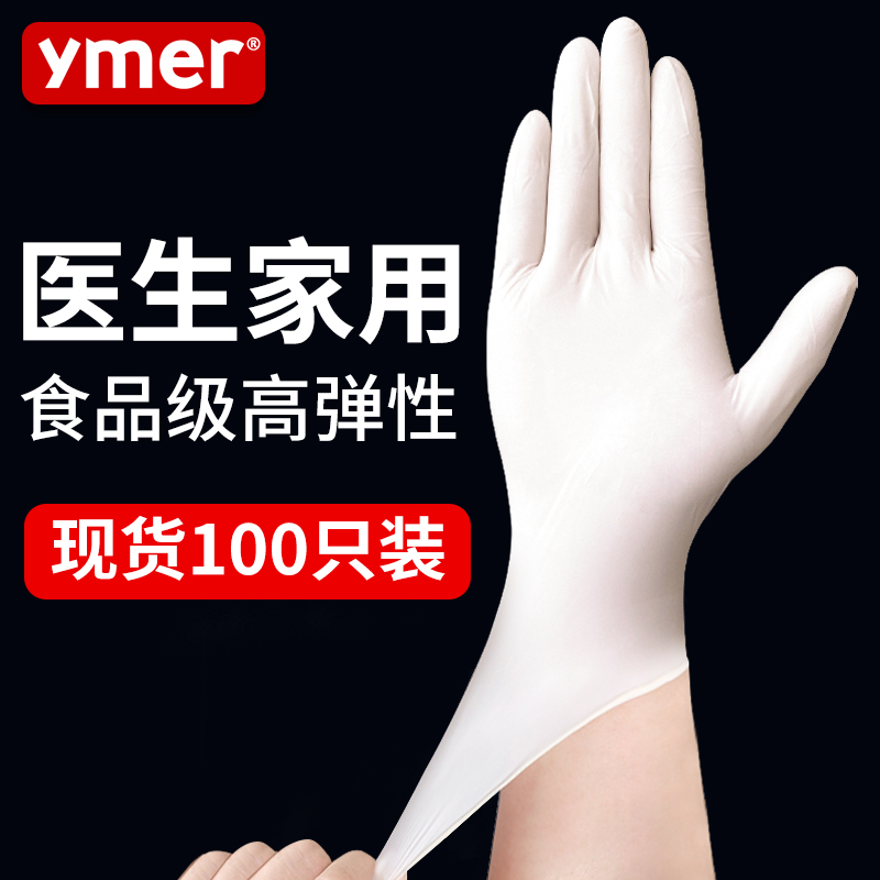 Disposable gloves doctor thickened nitrile nitrile latex nitrile rubber food grade pvc catering kitchen special 100 pcs