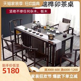 新中式花梨木功夫茶桌简约现代家用实木茶桌椅组合客厅禅意小茶台