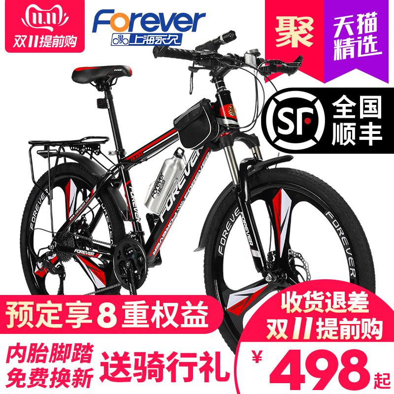 上海永久山地车自行车男变速成年女式单车青少年学生减震越野赛车