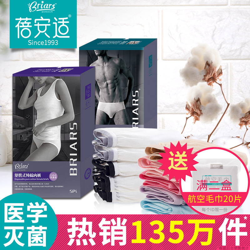 [135W hot pieces] Bei An appropriate travel disposable cotton underwear for men and women of non-maternal disposable paper underwear shorts
